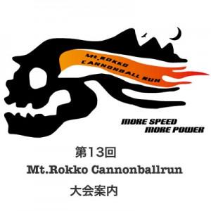 第13回六甲縦走キャノンボールラン大会内容