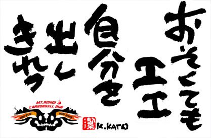 第7回 六甲縦走キャノンボールランのご案内(カテゴリー5) Vol.2