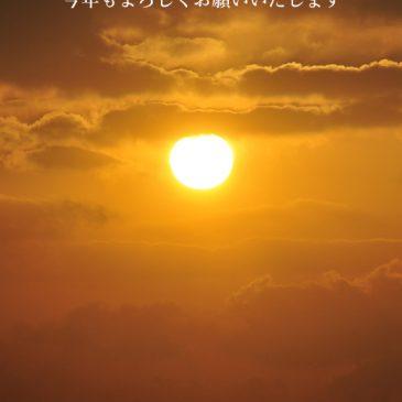天狗塚からの初日の出・新年のご挨拶