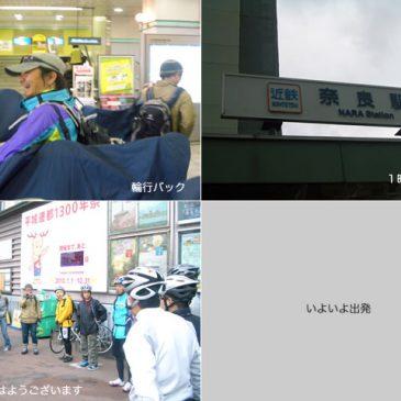 明日香サイクリング・イベント