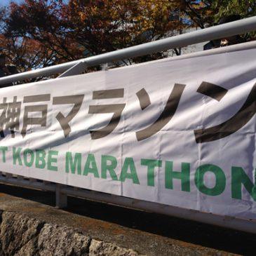 東神戸マラソンと六甲山で山暮らし