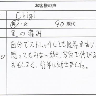 Chigi 様 Vol.62 足の痛み