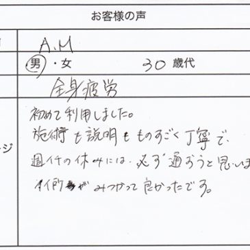 A.M 様 Vol.65 全身疲労