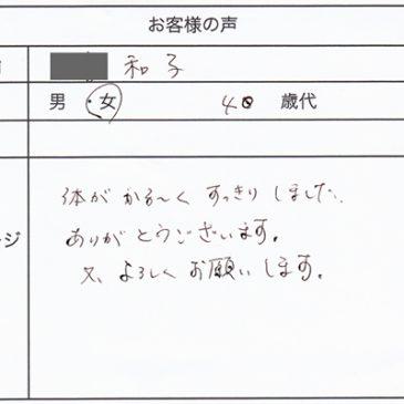 和子 様 Vol.66