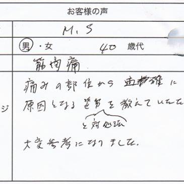 M.S 様 Vol.67 筋肉痛