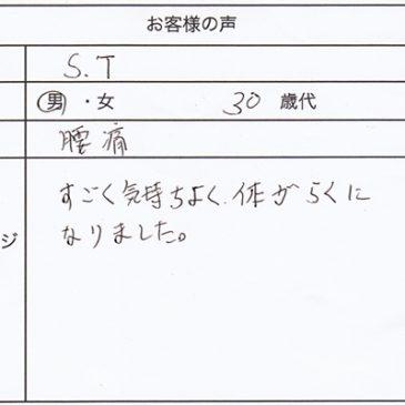 S.T 様 Vol.73 腰痛