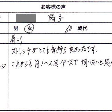 陽子 様 Vol.91 肩こり