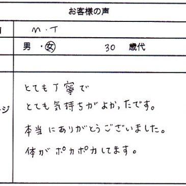 M.T 様 Vol.92
