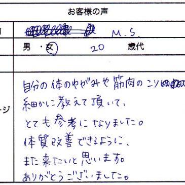 M.S 様 Vol.94