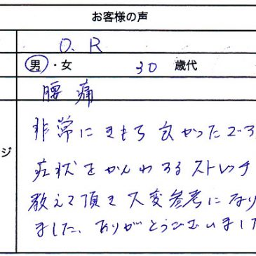 O.R 様 Vol.95