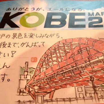 神戸マラソン 小学生からのメッセージに感激です!