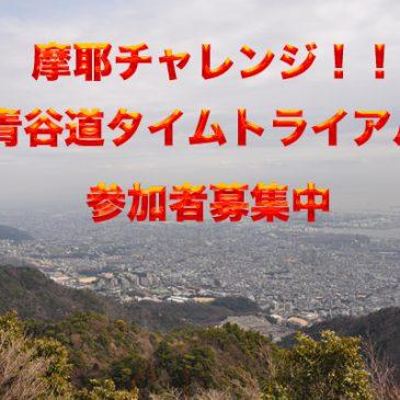 神戸を走ろう! 摩耶チャレンジ 青谷道タイムトライアル参加者募集!