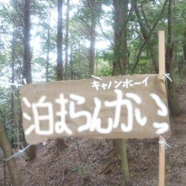 第6回 六甲縦走キャノンボールランのご案内(カテゴリー5) Vol.2