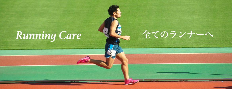 Running Care