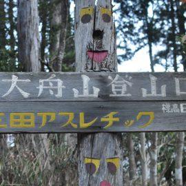 大船山に行ってきました・26km走で感じたこと