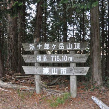 弥十郎ヶ岳に行ってきました!