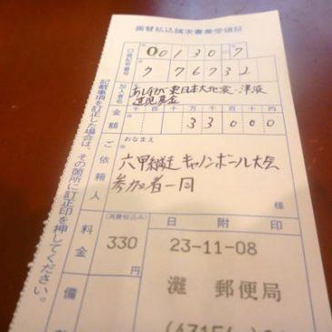 第5回六甲縦走キャノンボール大会 追記