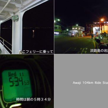 淡路島 自転車  Ride