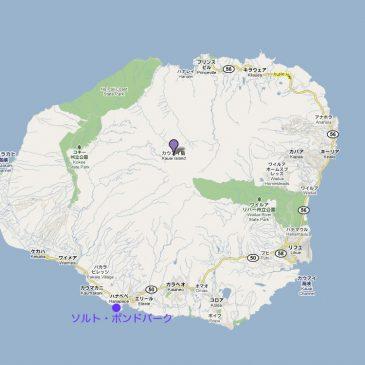 カウアイ島 vol5 ソルト・ポンドパーク