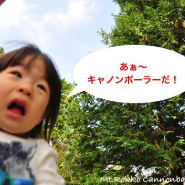 第6回 六甲縦走キャノンボールランのご案内(カテゴリー5) Vol.5