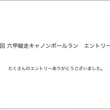 第9回 六甲縦走キャノンボールラン エントリー終了のお知らせ