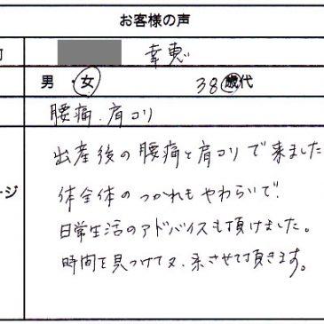 幸恵 様 Vol.90 腰痛・肩コリ