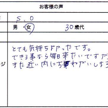 S.O 様 Vol.93