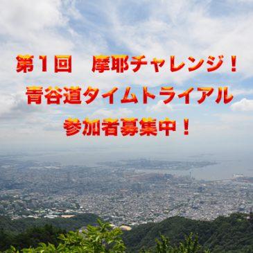 リベンジ!神戸を走ろう! 摩耶チャレンジ 青谷道タイムトライアル参加者募集!