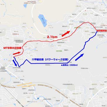 15回キャノンボールランからのお知らせ2 高取山にて走行禁止区間について